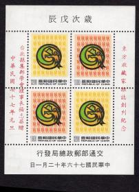 [BG-B6]台湾邮政总局发行/专特252A(1987)新年邮票(岁次戊辰)二轮生肖龙小型张新票/加印东方收藏家杂志创刋纪念/台北县集邮学会理事长杨志华1988年元旦赠。