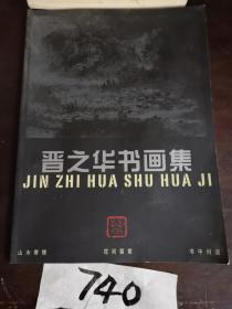 晋之华书画集..