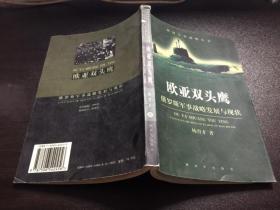 欧亚双头鹰:俄罗斯军事战略发展与现状(外国军事战略丛书)02年1版1印5000册