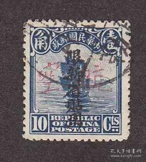 民国,新航1限新省暂作航空,1角信销票(1932年).