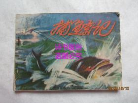 捕鲸记——阎峰樵,宋宝山绘画