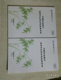 我骄傲这是我们的民生家园:中国民生银行十五周年行庆优秀征文作品集