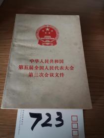 中华人民共和国第五届全国人民代表大全第三次会议文件