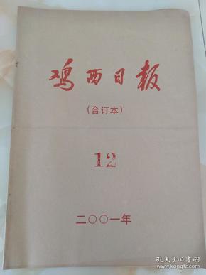 鸡西日报 合订本 2001年 12月 总15554-15579期