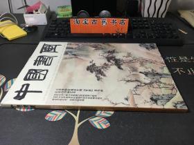 中国书画   2018.11