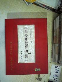 中华经典教育九讲(光盘10张+书一本,带外盒)