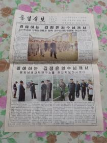 朝鲜报纸 로동신문 (2015年/7月11日)8个版面