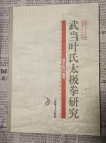 武当叶氏太极拳研究(修订版)