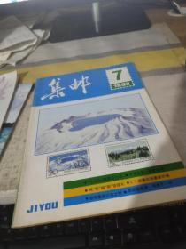 集邮(1993年第7期,总第285期