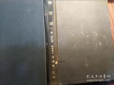 日文原版:物理学(下册)(改订版,昭和10年版,1935年,见图)                      (大32开精装本)《117》