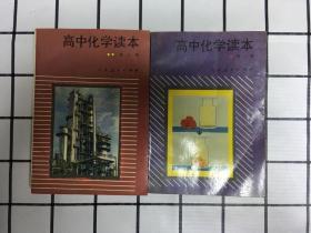 高中化学读本(第一、二册)两册合售
