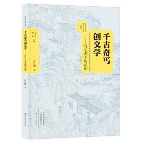 千古奇丐创义学:行乞办学的武训/乡贤文化丛书