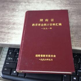 湖南省教育事业统计资料汇编1991年