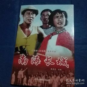 中国梦*红色经典电影阅读:南海长城张照富改编图文正版新书未翻阅