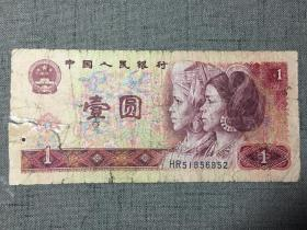 第四套人民币 壹元 1980年 极罕见特小票幅版(13.7x6.3cm) HR51856852 红金龙 带荧光 赠钱币保护袋 品相差,可以做样币