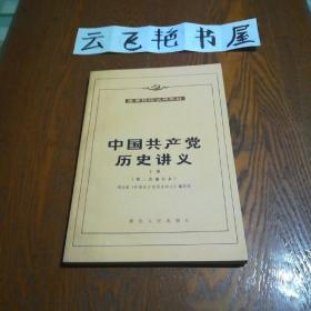 中国共产党历史讲义 下册(第二次修订本)