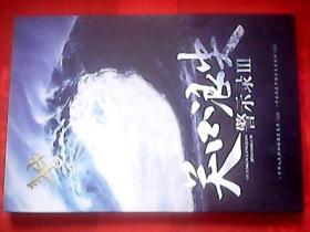 关口浪尖警示录3【DVD】