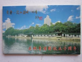 庆祝青浦解放五十周年明信片