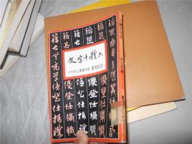 六体千字文(赵松雪 书)