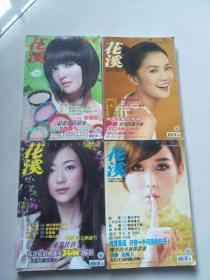 花溪(20017.12+2007.11+2008.3+2008.1)四册合售【实物图片】