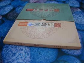 中国邮票 2006年 附光盘{护封函套 少1张小版邮票}