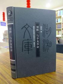 刘揆一与辛亥革命—饶怀民/著 一版一印 16K精装本 原价52