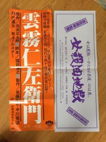 【日本电影资料20】日本电影海报两张,长幅,松竹电影公司制作