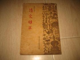 东方国民文库<清文雅正>康德5年初版