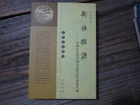 新语探源——中西日文化互动与近代汉字术语生成