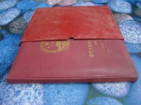 中华人民共和国邮票 1997年 {皮面烫金字 函套发霉书口处破损 邮册9.5品}