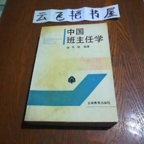 中国班主任学