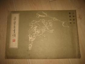 荣宝斋画谱(十六) 戴敦邦绘人物部分