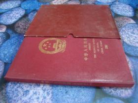 中华人民共和国(中国邮票) 1993年 {皮面烫金字 少1993年最佳邮票评选纪念张 函套略磨损 邮册近十品}