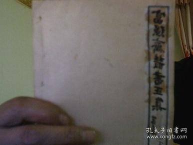 电学镀金(富强斋丛书正集·第五十四册·附《电学镀镍》)
