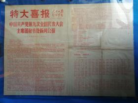 特大喜报  人民日报解放军报1969.4.24九大公报4开2版,品好