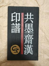 共墨齋漢印譜(精裝)