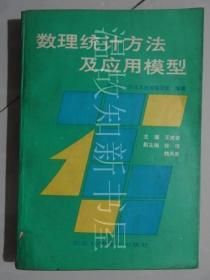 数理统计方法及应用模型  (正版现货).