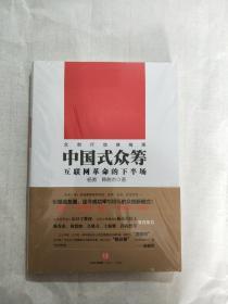 中国式众筹