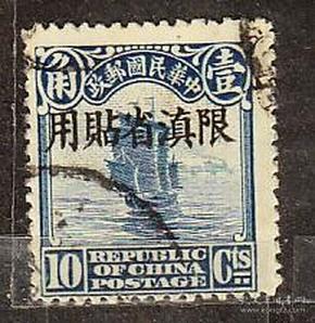 民国,北京版帆船限滇省贴用,1角信销票(1926年).