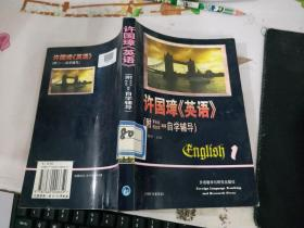 许国璋《英语》