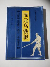 功家秘法宝藏·卷五·拳械诸法--混元乌铁棍