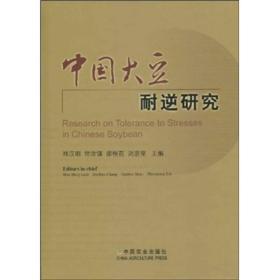 中国大豆耐逆研究