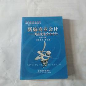 李海波工作室系列教科书·新编商业会计:商品流通企业会计(第7版)