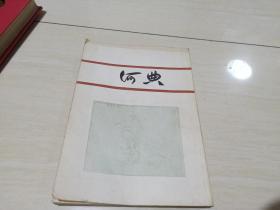 何典(影印本)