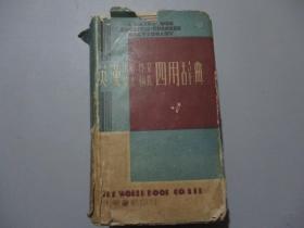 民国38年:英汉求解作文文法辨义四用辞典