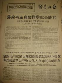 《新贵州报》【必须坚持插队为主的正确方向——关于知识青年上山下乡问题的调查】