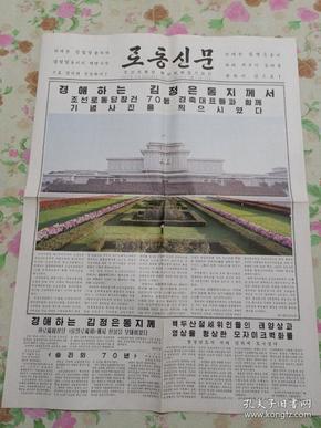 朝鲜报纸 로동신문 (2015年/10月14日)
