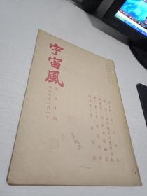 《宇宙风》第五十期,本期刊冯玉祥自传、谢冰莹行军杂记