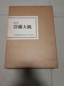 日本经典兰花图谱《定本洋兰大观》 附邮便 豪华装 布面精装、锦盒、外套纸盒