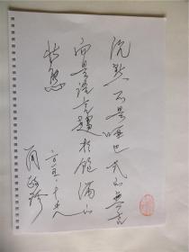 B0495诗之缘旧藏,台湾中生代诗人、学者简政诊精品诗观手迹1帖